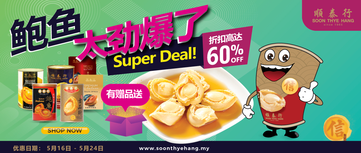 Soon Thye Hang Abalone Promotion